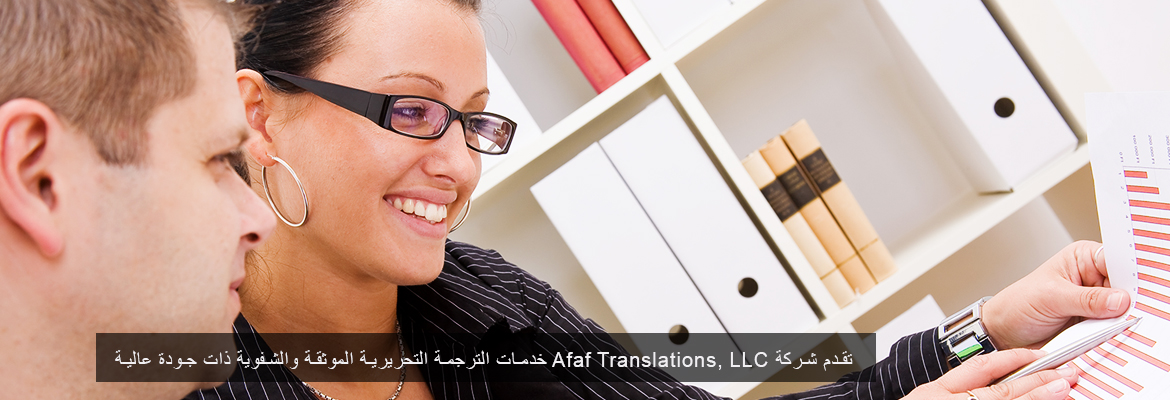 Afaf Translations is a multilingual solutions provider